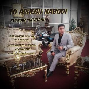 Peyman Sheybani To Ashegh Nabodi