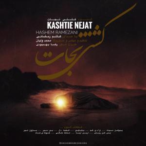 دانلود آلبوم هاشم رمضانی کشتی نجات