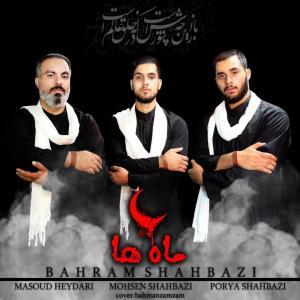 Bahram Shahbazi Mah Ha
