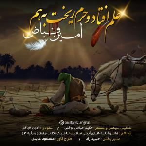 Amin Fayyaz A'lam Oftad o Haram Rikht Be Ham