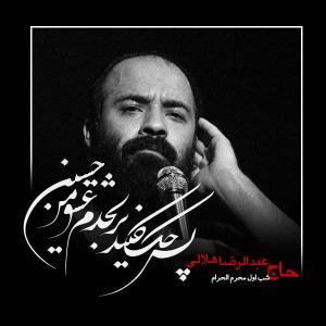 دانلود آلبوم عبدالرضا هلالی شب اول محرم 1400