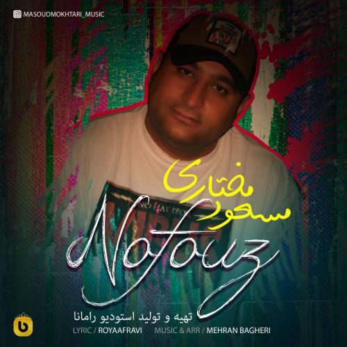 Masoud Mokhtari Nofouz