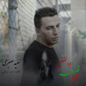 Saeed Sabri Ey Ghahreman Abolfazl