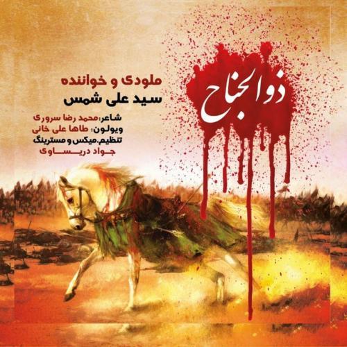 دانلود آهنگ سید علی شمس ذوالجناح