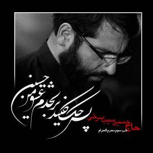 دانلود آلبوم حسین سیب سرخی شب سوم محرم 1400