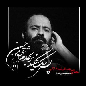 دانلود آلبوم عبدالرضا هلالی شب دوم محرم 1400
