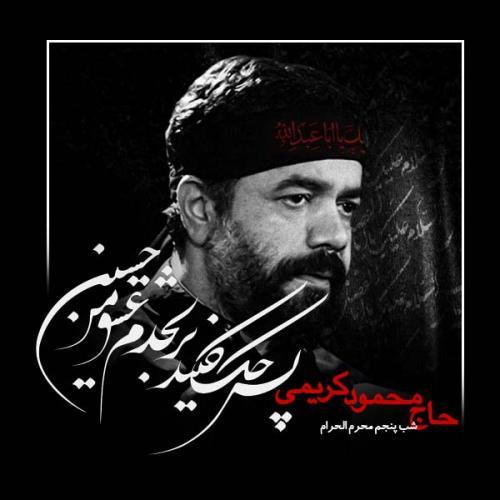 دانلود آلبوم محمود کریمی شب پنجم محرم 1400