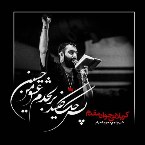 دانلود آلبوم جواد مقدم شب پنجم محرم 1400