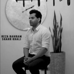 Reza Bahram Shahr Khali
