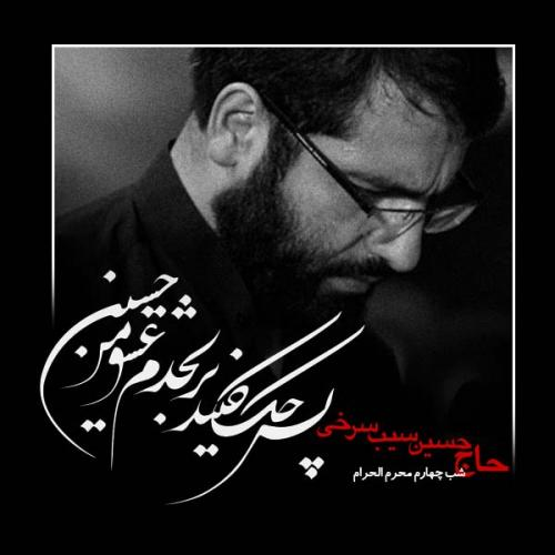 دانلود آلبوم حسین سیب سرخی شب چهارم محرم 1400