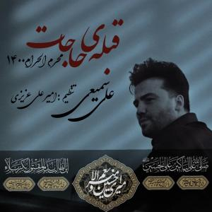 Ali Samie Ghebleye Haajaat