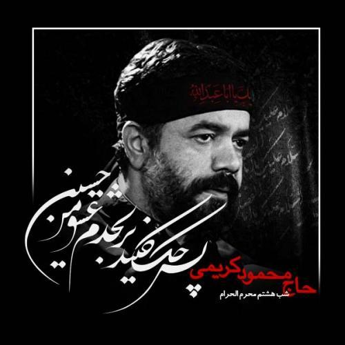 دانلود آلبوم محمود کریمی شب هشتم محرم 1400