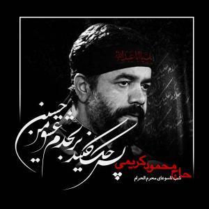 Mahmoud Karimi – Shab Tasoa Moharam 1400