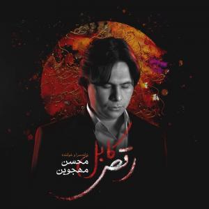محسن مهجوین رقص کابل