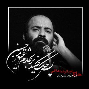 دانلود آلبوم عبدالرضا هلالی شب تاسوعا محرم 1400