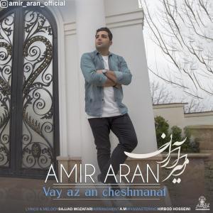 Amir Aran Vay Az An Cheshmanat