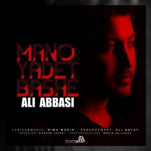 Ali Abbasi Mano Yadet Bashe