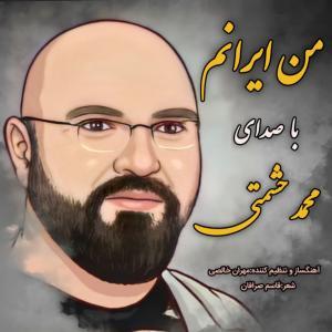 Mohammad Heshmati Man Iranam