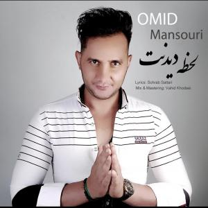 Omid Mansouri Lahzeye Didanet