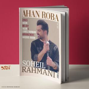 Soheil Rahmani Ahan Roba