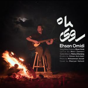 Ehsan Omidi Roye Mah