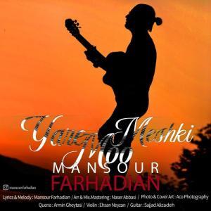 Mansour Farhadian Yare Moo Meshki