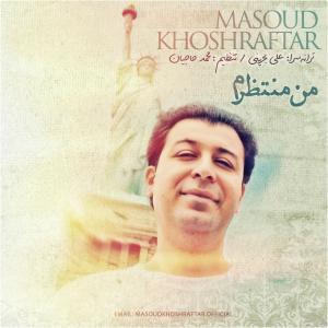 Masoud Khoshraftar Man Montazeram