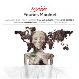 Younes Molaei Joghrafiaye Dard