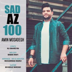 Amin Mosadegh 100 Az 100