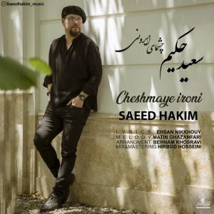 Saeed Hakim Cheshmaye Ironi