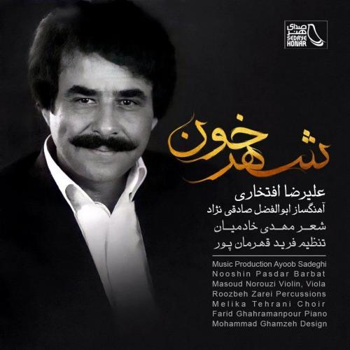 Alireza Eftekhari - Shahre Khoon - دانلود آهنگ علیرضا افتخاری به نام شهر خون