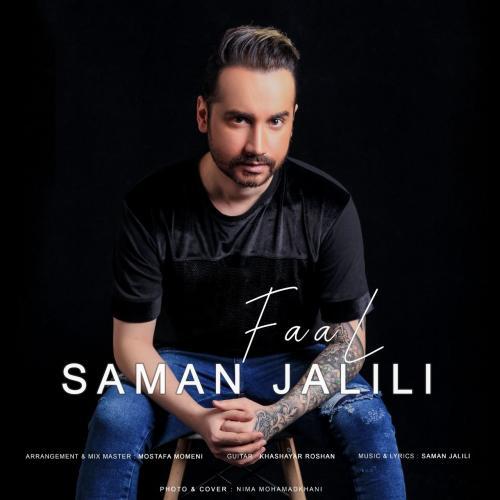Saman Jalili - Faal - دانلود آهنگ سامان جلیلی به نام فال