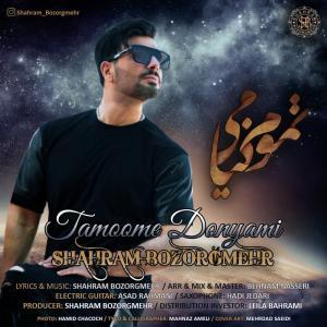 Shahram Bozorgmehr Tamoome Donyami
