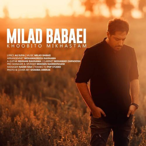 Milad Babaei - Khoobito Mikhastam - دانلود آهنگ میلاد بابایی به نام خوبیتو میخواستم