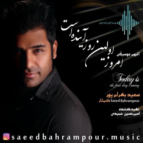دانلود آهنگ سعید بهرام پور کوچ