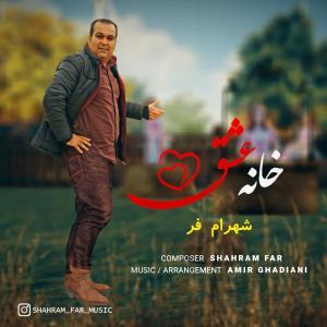 Shahram Far Khaneh Eshgh