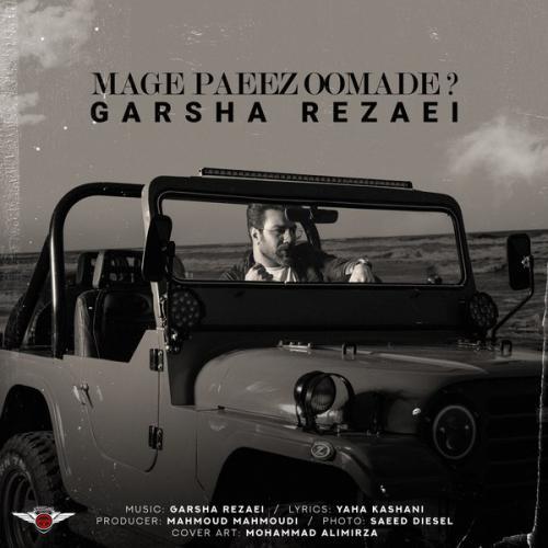 Garsha Rezaei - Mage Paeez Oomade - دانلود آهنگ گرشا رضایی به نام مگه پاییز اومده