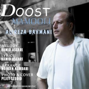 Alireza Bahmani Doost Mamooli