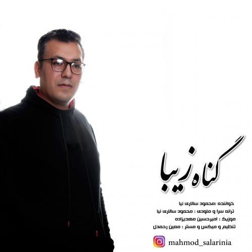 دانلود آهنگ محمود سالاری نیا گناه زیبا