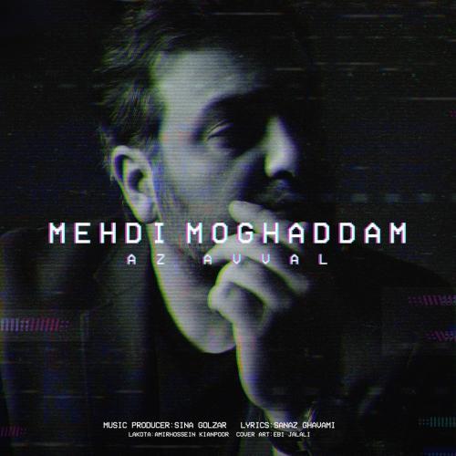 Mehdi Moghaddam - Az Avval - دانلود آهنگ مهدی مقدم به نام از اول