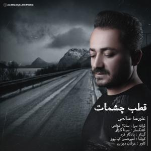 Alireza Salehi Ghotbe Cheshmat
