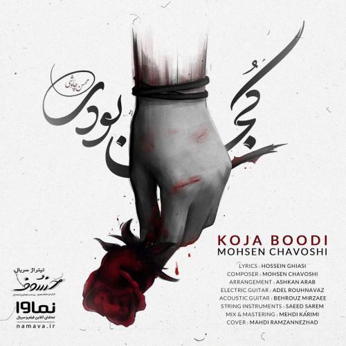 Mohsen Chavoshi Koja Boodi