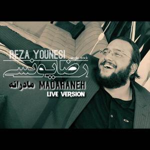 Reza Younesi Madaraneh