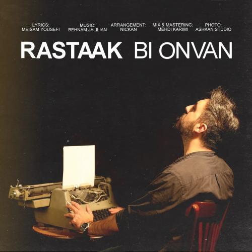 Rastaak - Bi Onvan - دانلود آهنگ رستاک به نام بی عنوان