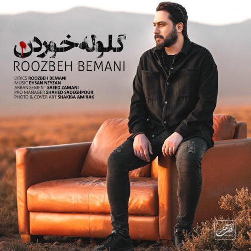 Roozbeh Bemani - Golooleh Khordan - دانلود آهنگ روزبه بمانی به نام گلوله خوردن