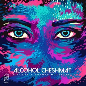 Shahab Mozaffari - Alchole Cheshmat - دانلود آهنگ شهاب مظفری به نام الکل چشمات
