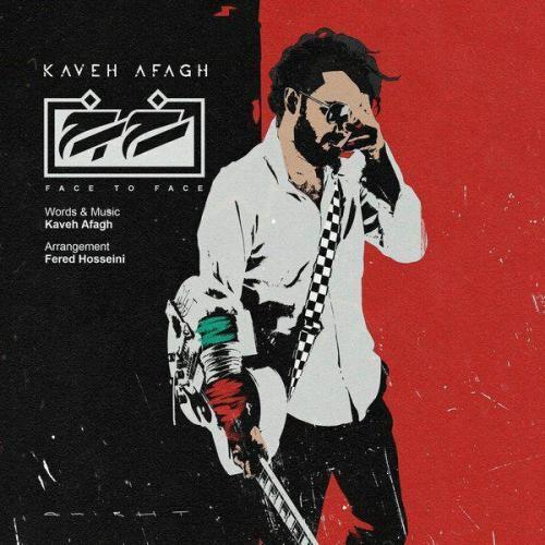 Kaveh Afagh - Rokh Be Rokh - دانلود آهنگ کاوه آفاق به نام رخ به رخ