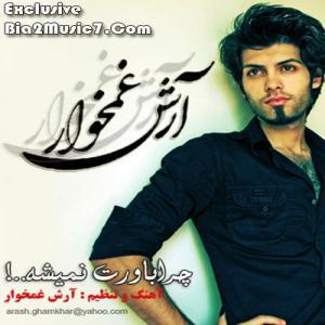 Arash Ghamkhar – Chera Bavaret Nemishe