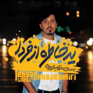 Ehsan Khajeh Amiri – Yek Khatere Az Farda