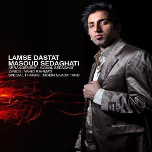 Masoud Sedaghati – Lamse Dastat